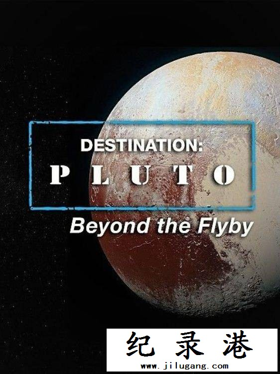 destination-pluto-beyond-the-flyby.jpg